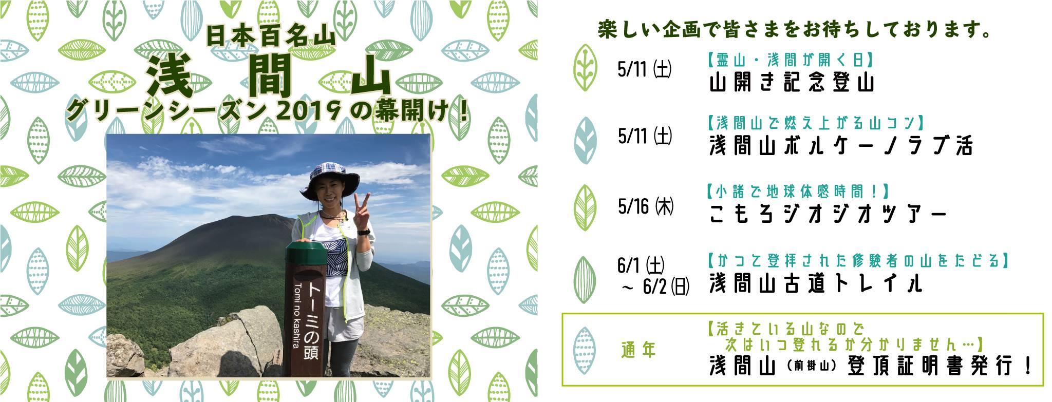 日本百名山浅間山グリーンシーズン2019の幕開け!